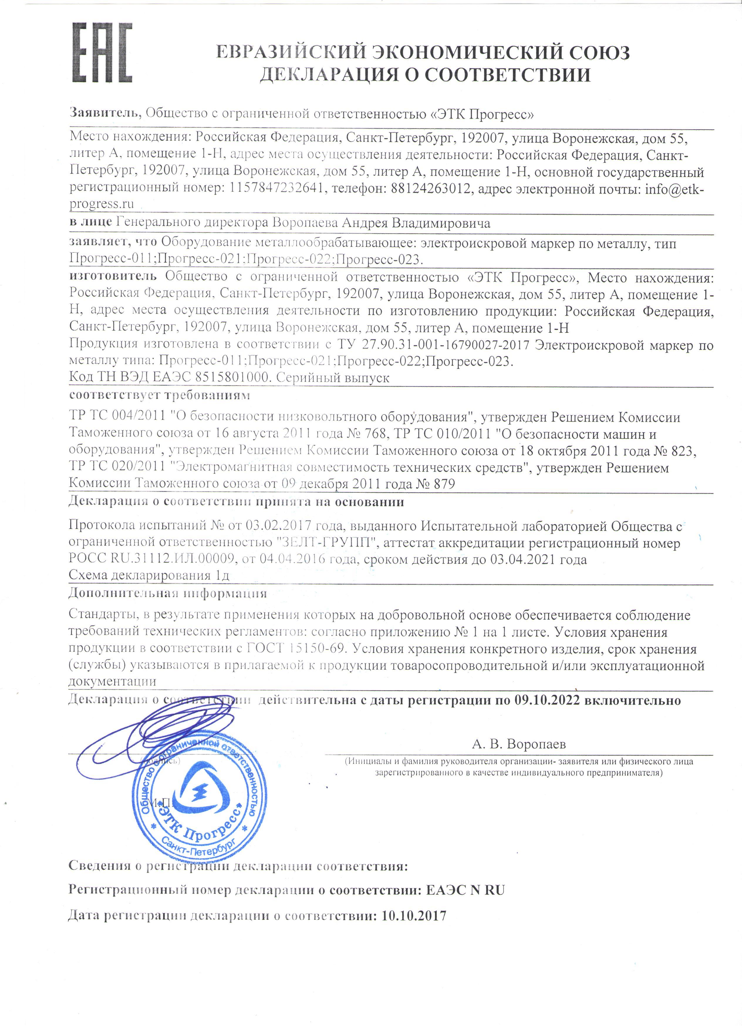 Сертификат на электромаркер EOC