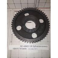RC-40МО1 28 Зубчатое колесо III вала