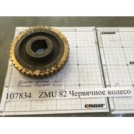 ZMU 82 Червячное колесо