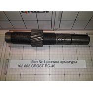Вал № 1 резчика арматуры GROST RC-40