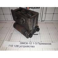 SMC6-12 1-3 Приемное устройство