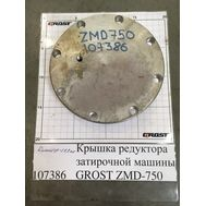 Крышка редуктора затирочной машины GROST ZMD-750