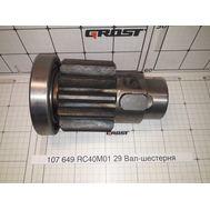 RC40M01 29 Вал-шестерня