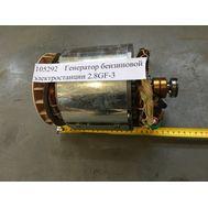 Генератор бензиновой электростанции 2.8GF-3
