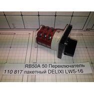 RB50A 50 Переключатель пакетный DELIXI LW5-16