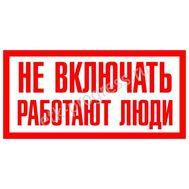 Плакат: Не открывать, работают люди. Самоклеющаяся пленка