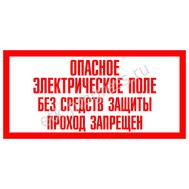 Плакат: Опасно! Электрическое поле! Без средств защиты проход запрещен. Пластик