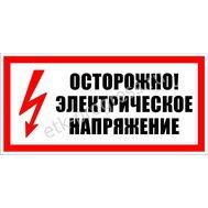 Плакат: Осторожно! Электрическое напряжение. Пластик.