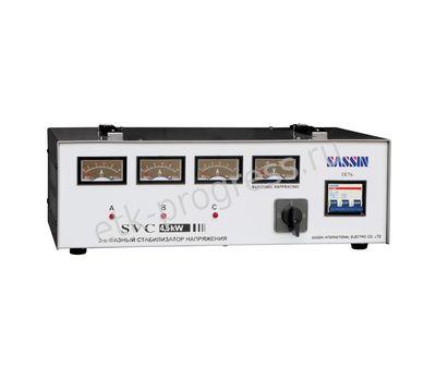 Стабилизатор  SVC-3 kVA  3-фазный SASSIN
